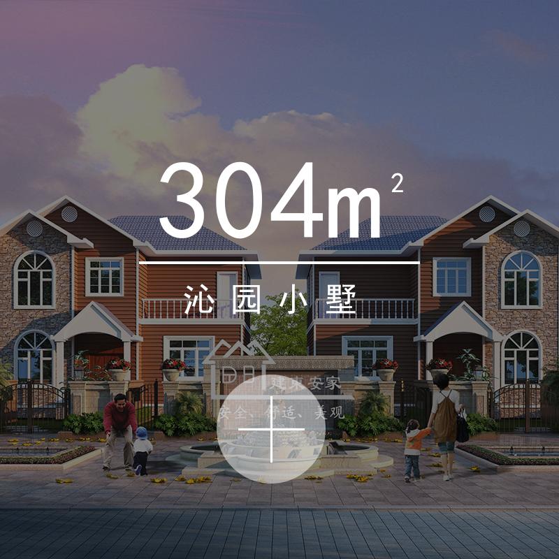 304m²沁园小墅