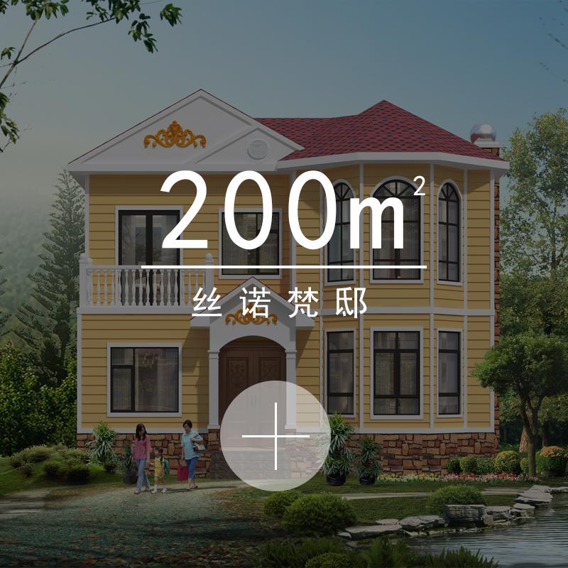 200m²丝诺梵邸