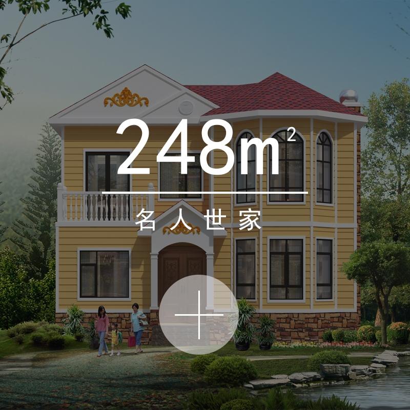 248m²名人世家