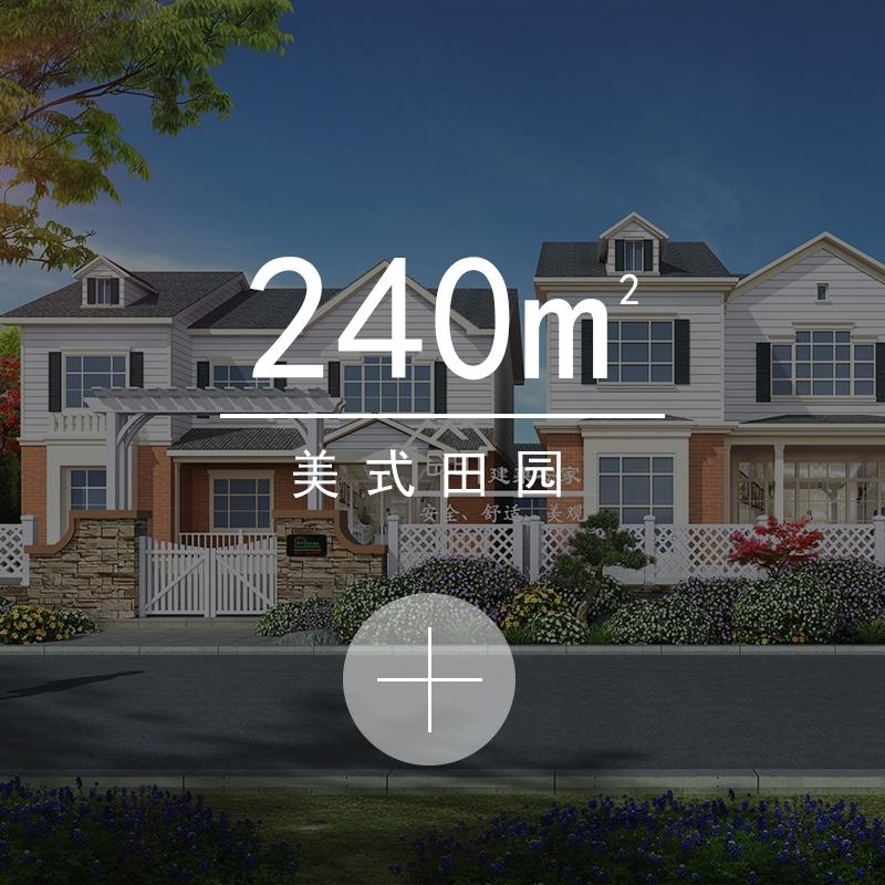240m²美式田园
