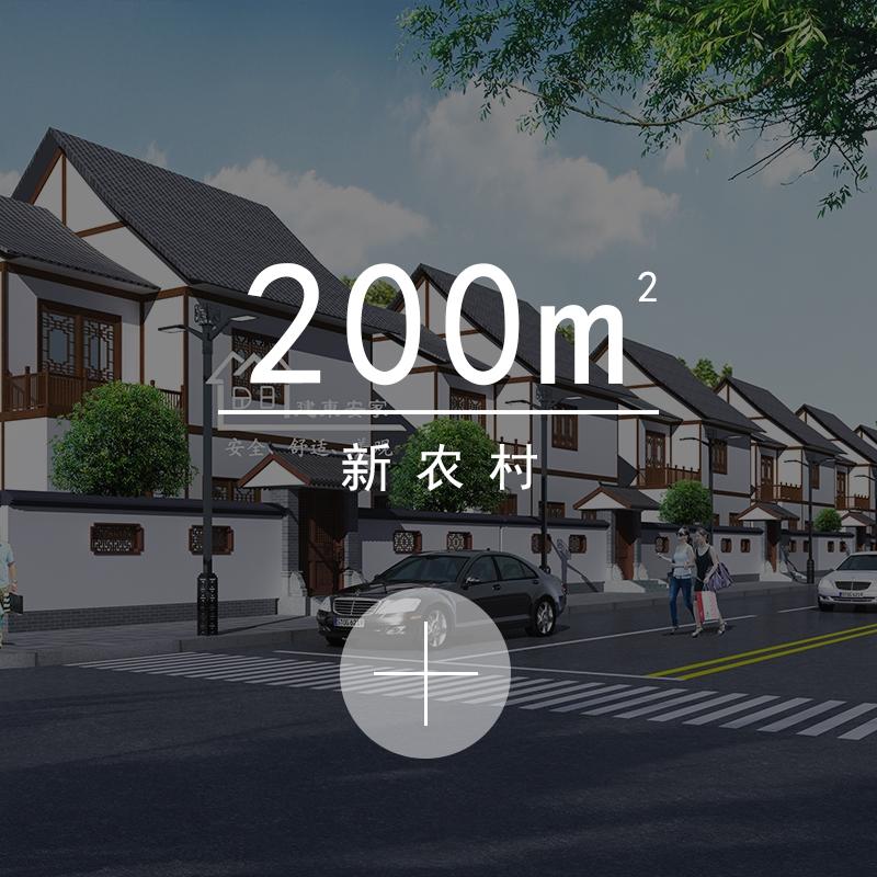 200m²新农村