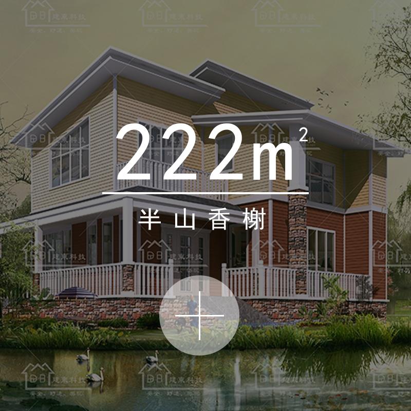 222m²半山香榭