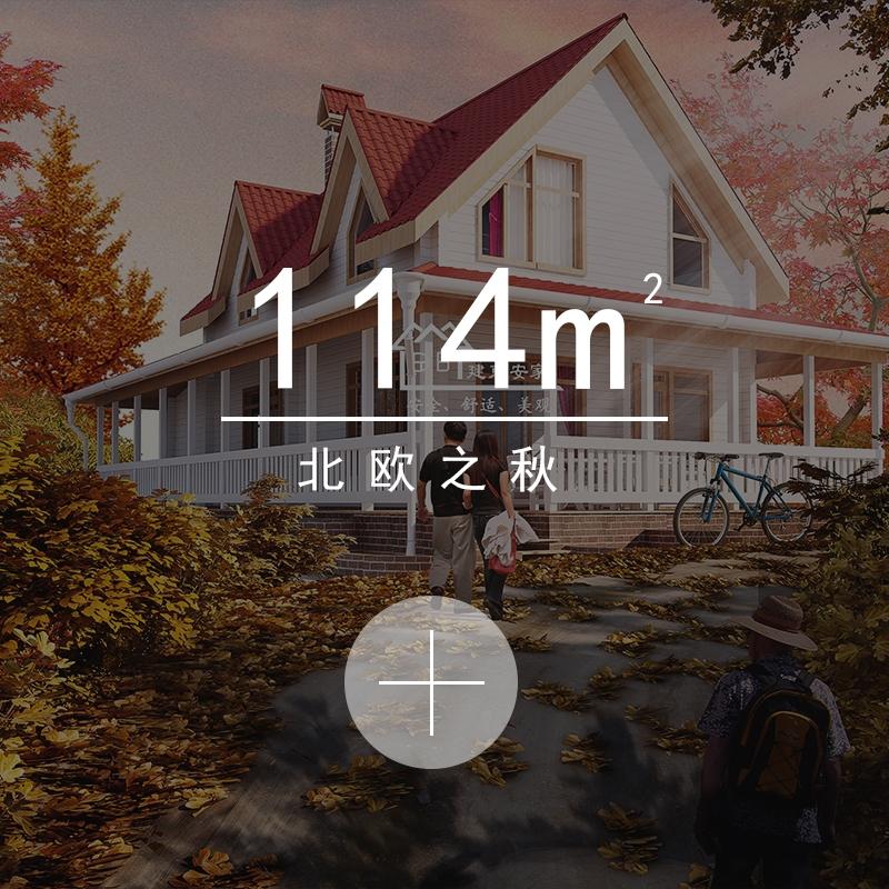 114m²北欧之秋