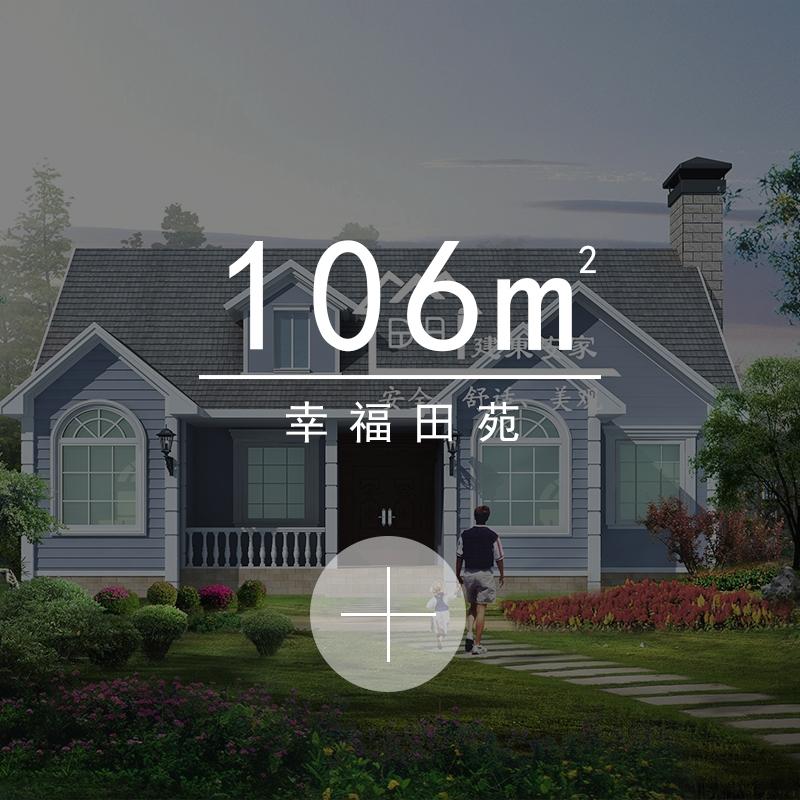 106m²幸福田苑
