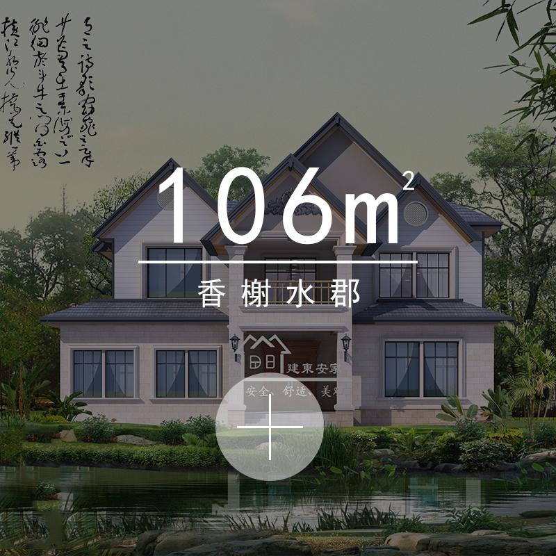 106m²香榭水郡