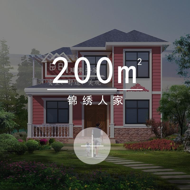 200m²锦绣人家